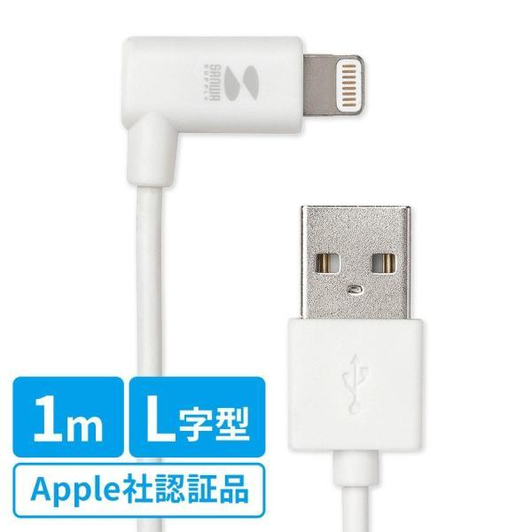 iPhone 充電 ケーブル ライトニング ケーブル 認証 充電 L字型コネクタ 1m(即納) sanwadirect