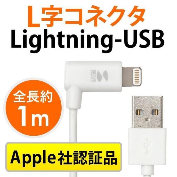 iPhone 充電 ケーブル ライトニング ケーブル 認証 充電 L字型コネクタ 1m(即納) sanwadirect 11