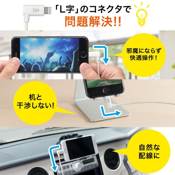 iPhone 充電 ケーブル ライトニング ケーブル 認証 充電 L字型コネクタ 1m(即納) sanwadirect 03