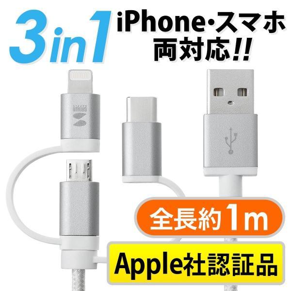 充電ケーブル iPhone スマホ 充電 タイプC マイクロUSB Type-C Lightning microUSB (即納)|sanwadirect