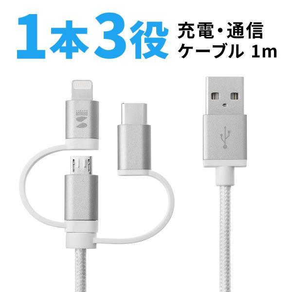 充電ケーブル iPhone スマホ 充電 タイプC マイクロUSB Type-C Lightning microUSB (即納)|sanwadirect|20