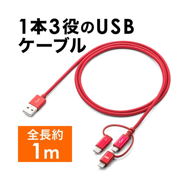 iPhone 充電ケーブル Lightning microUSB Type-C 3in1 USB 通信(即納)|sanwadirect
