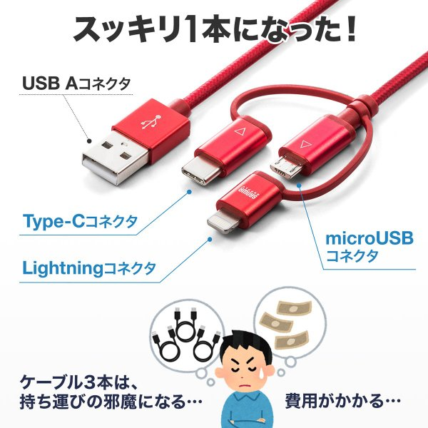 iPhone 充電ケーブル Lightning microUSB Type-C 3in1 USB 通信(即納)|sanwadirect|02