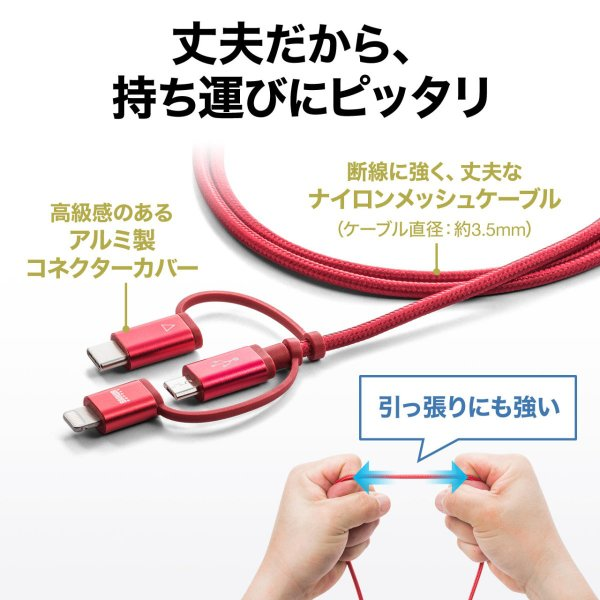 iPhone 充電ケーブル Lightning microUSB Type-C 3in1 USB 通信(即納)|sanwadirect|11