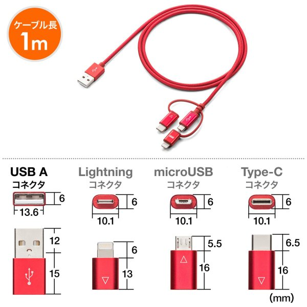 iPhone 充電ケーブル Lightning microUSB Type-C 3in1 USB 通信(即納)|sanwadirect|12