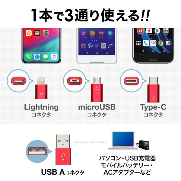 iPhone 充電ケーブル Lightning microUSB Type-C 3in1 USB 通信(即納)|sanwadirect|03