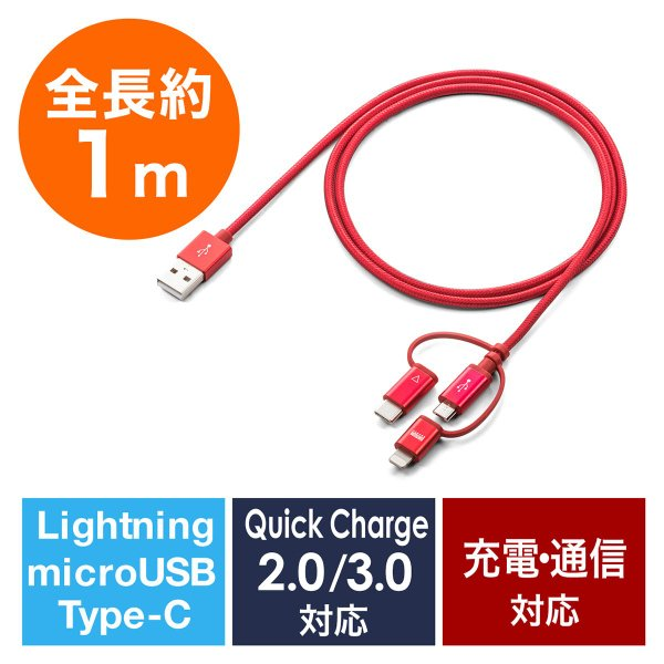 iPhone 充電ケーブル Lightning microUSB Type-C 3in1 USB 通信(即納)|sanwadirect|21
