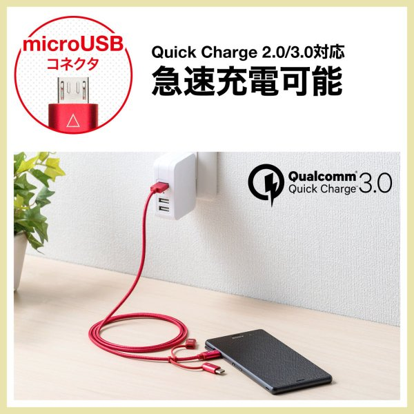 iPhone 充電ケーブル Lightning microUSB Type-C 3in1 USB 通信(即納)|sanwadirect|08