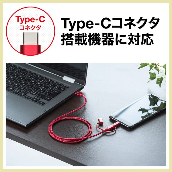 iPhone 充電ケーブル Lightning microUSB Type-C 3in1 USB 通信(即納)|sanwadirect|09