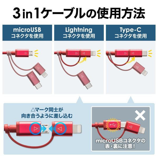 iPhone 充電ケーブル Lightning microUSB Type-C 3in1 USB 通信(即納)|sanwadirect|10