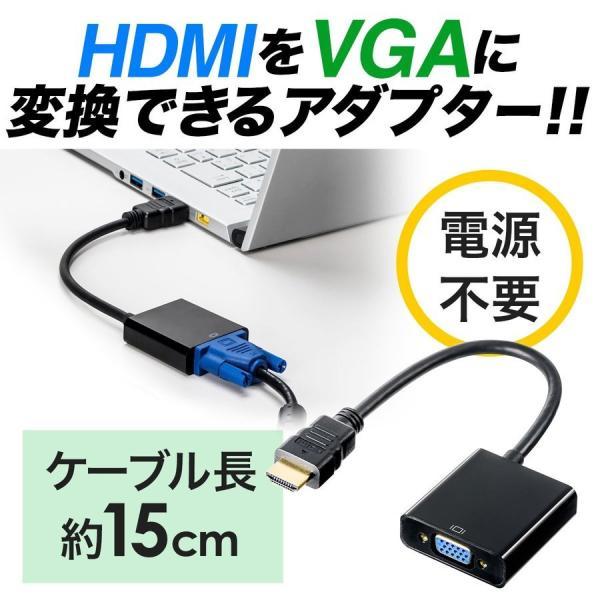HDMI VGA 変換 アダプタ フルHD 1080P 対応 15cm(即納)|sanwadirect