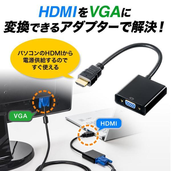 HDMI VGA 変換 アダプタ フルHD 1080P 対応 15cm(即納)|sanwadirect|02