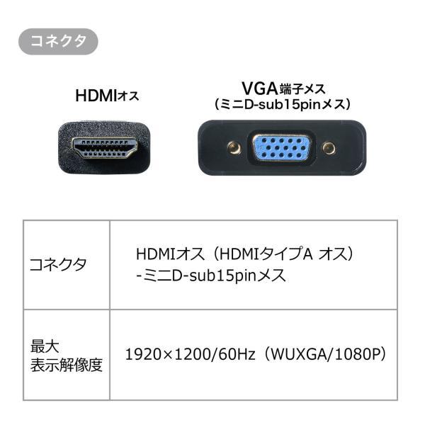 HDMI VGA 変換 アダプタ フルHD 1080P 対応 15cm(即納)|sanwadirect|11
