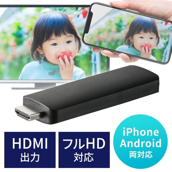 iPhone miracast対応スマホ から テレビ出力 HDMI 変換アダプタ フルHD ミラキャスト(即納)|sanwadirect|21