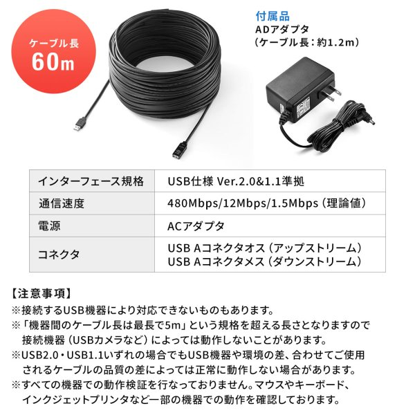 USB延長ケーブル 60m USB2.0 ブラック sanwadirect 04