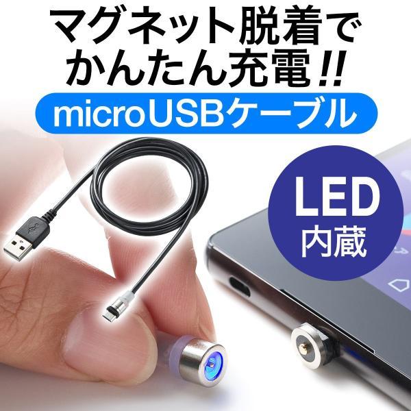 マグネット 充電ケーブル マイクロUSB スマホ 充電 micro USBケーブル(即納)|sanwadirect