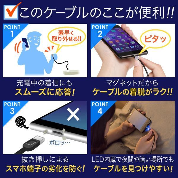 マグネット 充電ケーブル マイクロUSB スマホ 充電 micro USBケーブル(即納)|sanwadirect|02