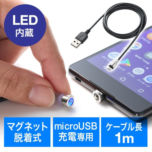 マグネット 充電ケーブル マイクロUSB スマホ 充電 micro USBケーブル(即納)|sanwadirect|20