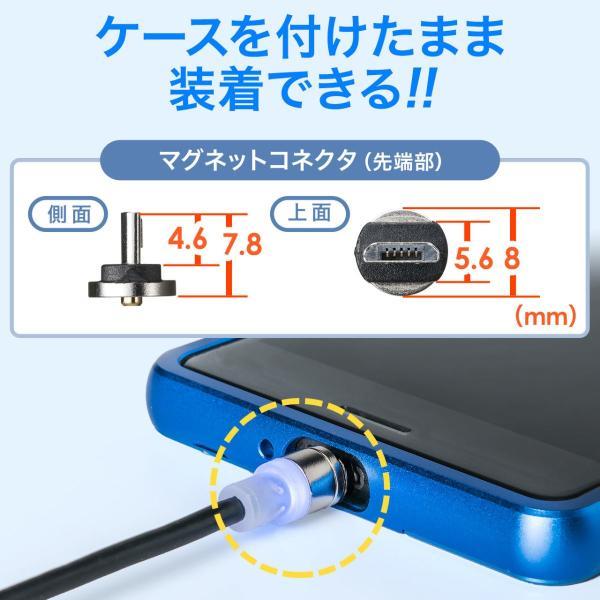 マグネット 充電ケーブル マイクロUSB スマホ 充電 micro USBケーブル(即納)|sanwadirect|05