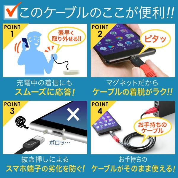 micro USB 充電 アダプター マグネット 着脱 式 スマートフォン マグネット 変換 アダプタ 2A 充電(即納) sanwadirect 02