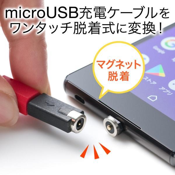 micro USB 充電 アダプター マグネット 着脱 式 スマートフォン マグネット 変換 アダプタ 2A 充電(即納) sanwadirect 03