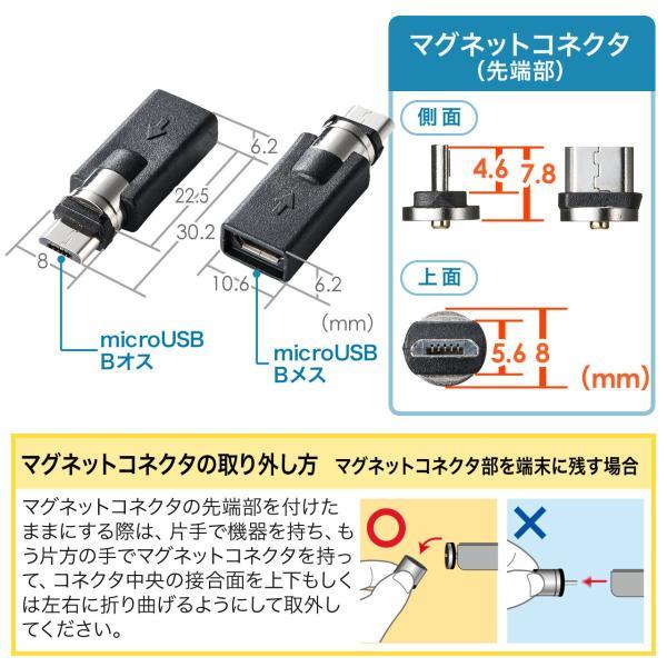micro USB 充電 アダプター マグネット 着脱 式 スマートフォン マグネット 変換 アダプタ 2A 充電(即納) sanwadirect 08