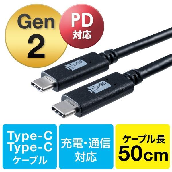 Type-C USB ケーブル USB TypeC ケーブル タイプc 充電ケーブル 50cm 0.5m Gen2(即納)|sanwadirect