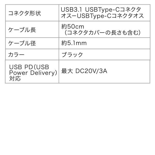 Type-C USB ケーブル USB TypeC ケーブル タイプc 充電ケーブル 50cm 0.5m Gen2(即納)|sanwadirect|09