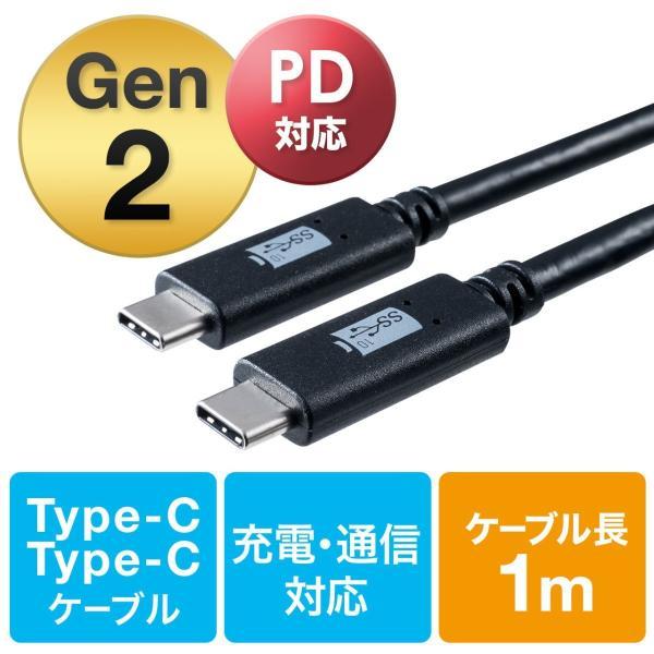 Type-C USB ケーブル USB TypeC ケーブル タイプc 充電ケーブル 1m Gen2(即納)|sanwadirect