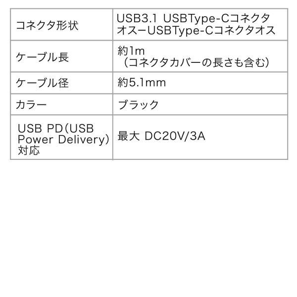 Type-C USB ケーブル USB TypeC ケーブル タイプc 充電ケーブル 1m Gen2(即納)|sanwadirect|09