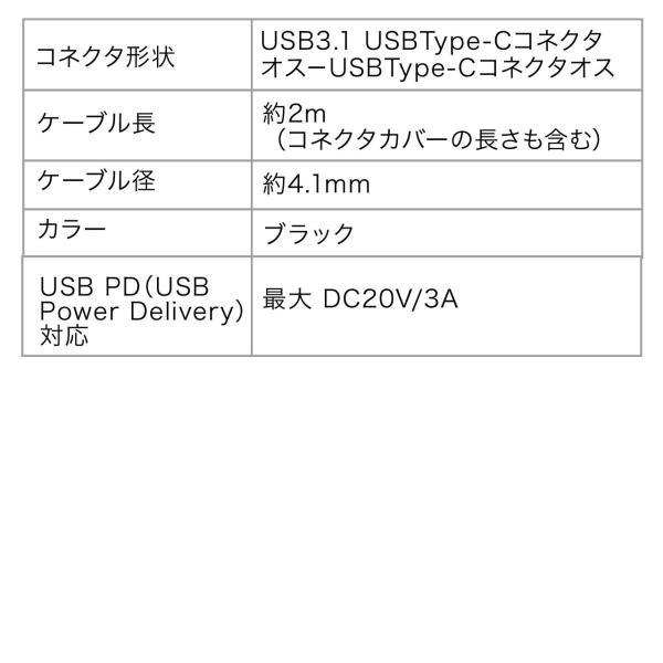 Type-C USB ケーブル USB TypeC ケーブル タイプc 充電ケーブル 2m Gen1(即納)|sanwadirect|09