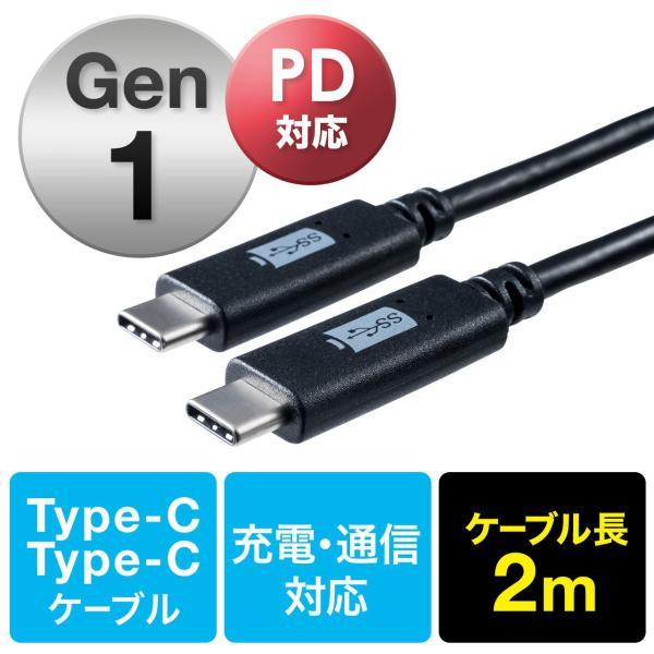 Type-C USB ケーブル USB TypeC ケーブル タイプc 充電ケーブル 2m Gen1(即納)|sanwadirect|13