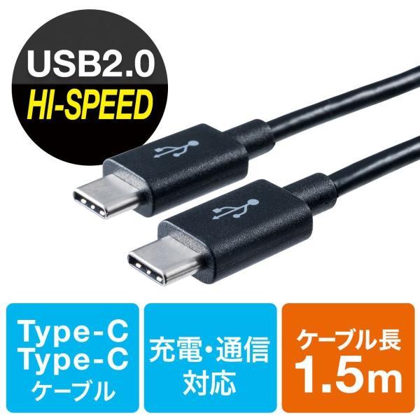 Type-C USB ケーブル USB TypeC ケーブル タイプc 充電ケーブル 1.5m USB2.0|sanwadirect