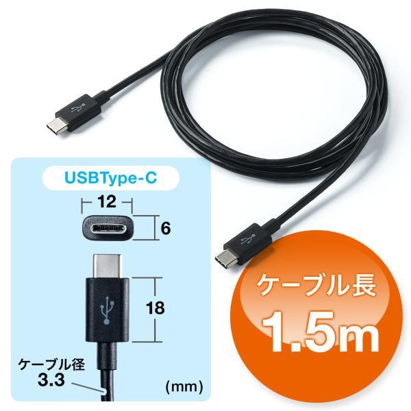 Type-C USB ケーブル USB TypeC ケーブル タイプc 充電ケーブル 1.5m USB2.0|sanwadirect|09