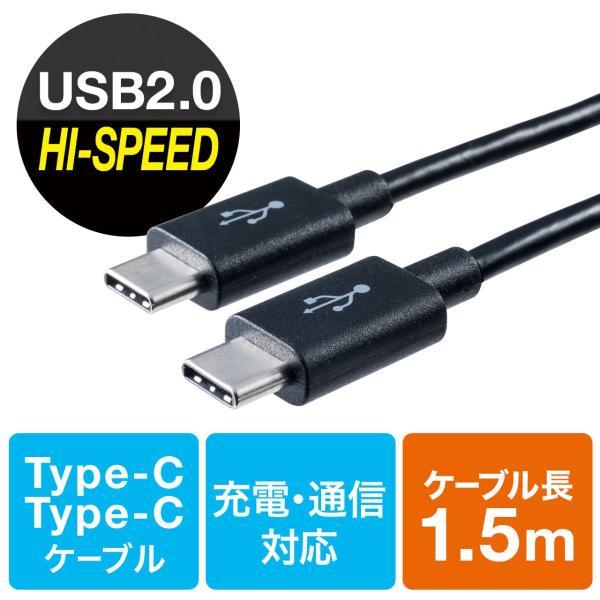 Type-C USB ケーブル USB TypeC ケーブル タイプc 充電ケーブル 1.5m USB2.0|sanwadirect|14