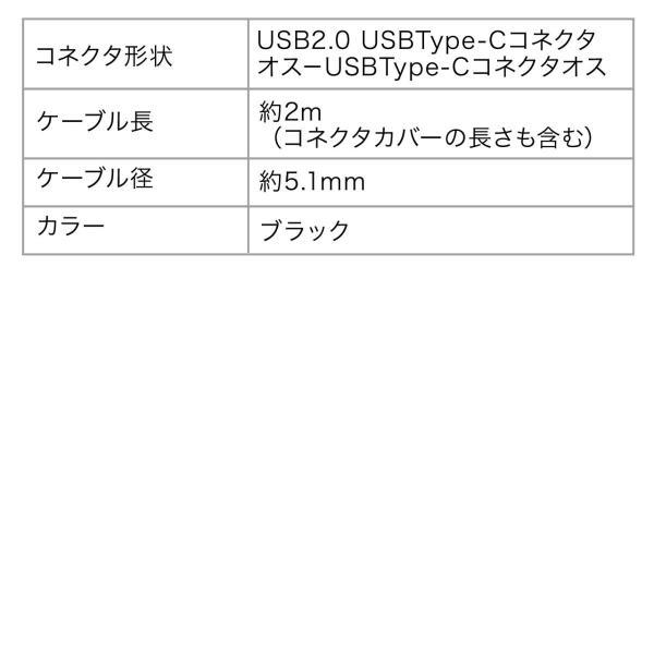 Type-C USB ケーブル USB TypeC ケーブル タイプc 充電ケーブル 2m USB2.0(即納)|sanwadirect|10