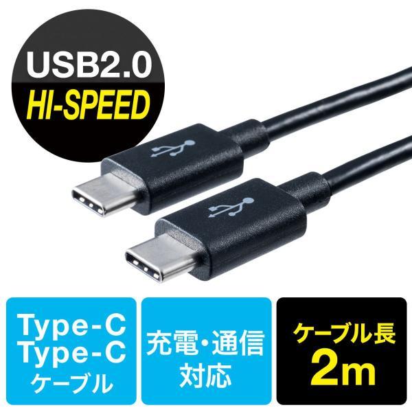 Type-C USB ケーブル USB TypeC ケーブル タイプc 充電ケーブル 2m USB2.0(即納)|sanwadirect|14