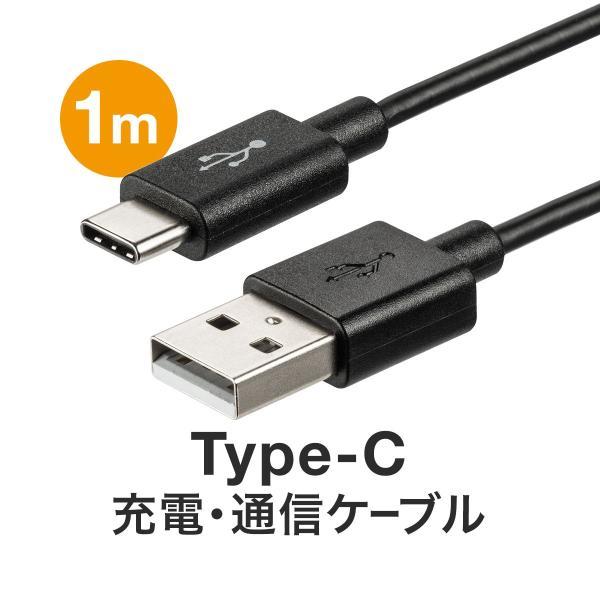 USB Type-C ケーブル 充電 Type C 1m(即納) sanwadirect