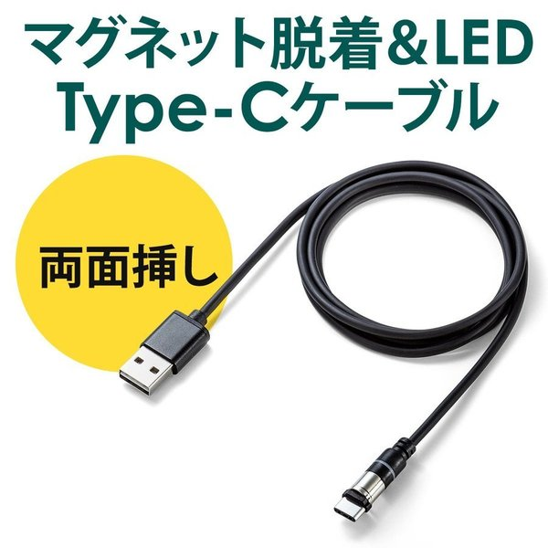 充電ケーブル 急速充電 マグネット アンドロイド Android スマホ 充電 Type-c ケーブル USBケーブル LED付き 1m(即納) sanwadirect