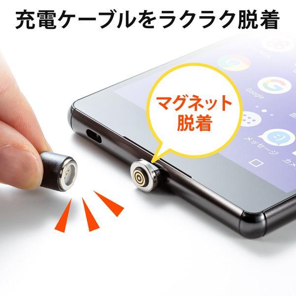 【2本セット】充電ケーブル マグネット式 アンドロイド Android スマホ 充電器 マイクロUSB micro USBケーブル 急速充電 通信 1m(即納) sanwadirect 02