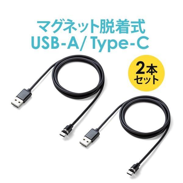 【2本セット】充電ケーブル マグネット式 アンドロイド Android スマホ 充電器Type-c  USBケーブル 急速充電 通信 1m(即納)|sanwadirect