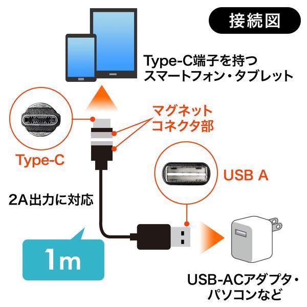 【2本セット】充電ケーブル マグネット式 アンドロイド Android スマホ 充電器Type-c  USBケーブル 急速充電 通信 1m(即納)|sanwadirect|09