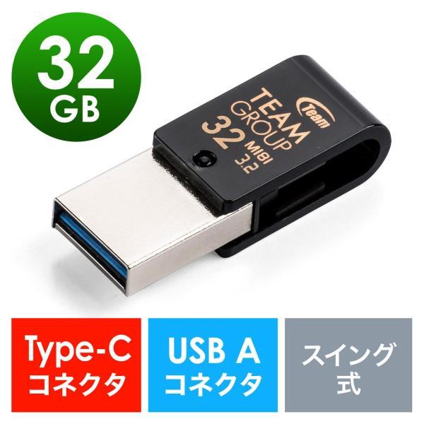 USBメモリ Type-C 32GB タイプC USB3.1 Gen1(即納) sanwadirect 18