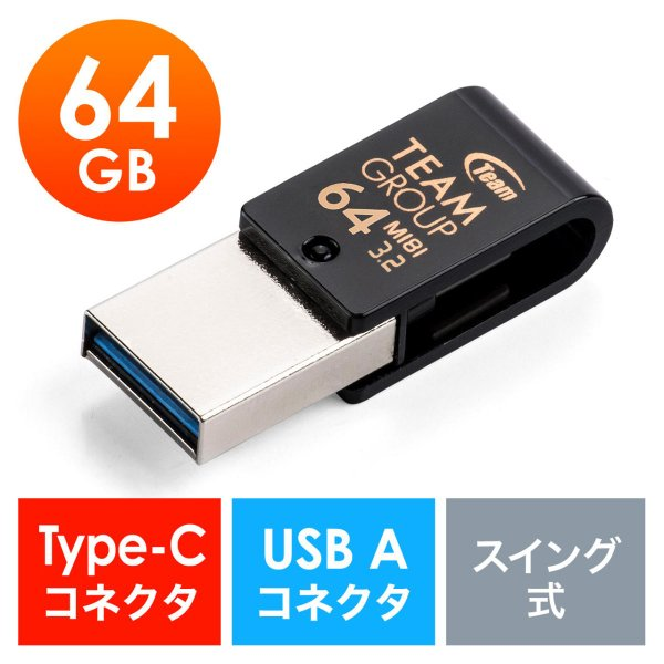 USBメモリ Type-C 64GB タイプC USB3.1 Gen1(即納)|sanwadirect|18
