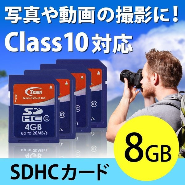 SDカード 8GB SDHCカード Class10(即納)|sanwadirect