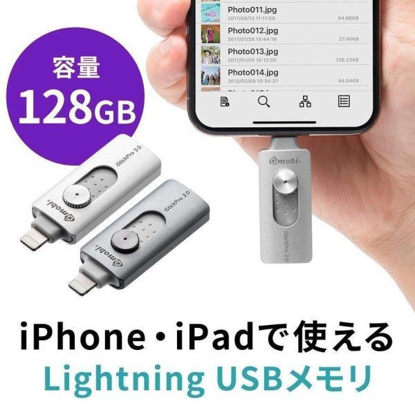 iPhone USBメモリ iPad 128GB Lightning MFi認証 バックアップ データ転送 iStickPro|sanwadirect