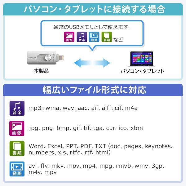 iPhone USBメモリ iPad 128GB Lightning MFi認証 バックアップ データ転送 iStickPro|sanwadirect|06