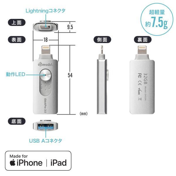 iPhone USBメモリ iPad 128GB Lightning MFi認証 バックアップ データ転送 iStickPro|sanwadirect|08