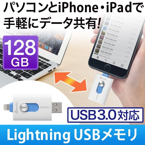 iPhone iPad USBメモリ 128GB Lightning Gmobi iStickPro 3.0(即納)|sanwadirect