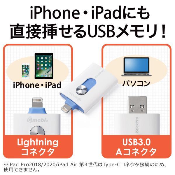 iPhone iPad USBメモリ 128GB Lightning Gmobi iStickPro 3.0(即納)|sanwadirect|02
